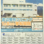 2015.01.04 静岡新聞 日刊 (東部版)